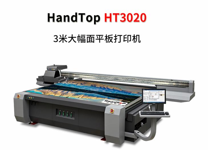 uv平板打印机3020平板机